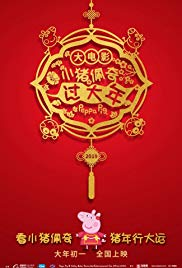 Peppa Celebrates Chinese New Year